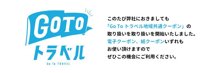 GoToトラベル地域クーポン・キャンペーン