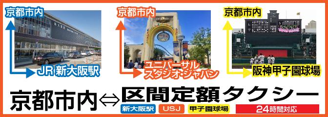 【京都市内】⇔【新大阪駅】【USJ】【甲子園球場】区間定額タクシー
