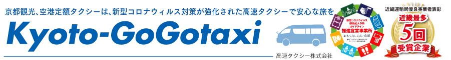 京都観光、空港定額タクシーは、新型コロナウィルス対策を強化された55タクシーで安心な旅を