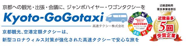 KYOTO JUMBO HIRE & ECO TAXI  京都への観光・出張・会議に、ジャンボハイヤー・ワゴンタクシーを produced by 高速タクシー  京都での観光もビジネスも、 ジャンボ&ワゴンタクシーで、もっと便利、もっと快適。