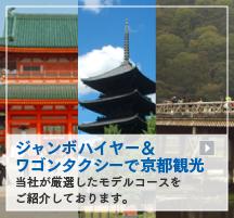 ジャンボハイヤー&ワゴンタクシーで京都観光