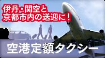 24時間対応!しかも定額!伊丹・関空と京都の送迎に、空港送迎定額ワゴンタクシー