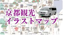 京都観光イラストマップ