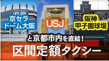 京都市内と新大阪駅・USJ・阪神甲子園球場を直結!区間定額タクシー