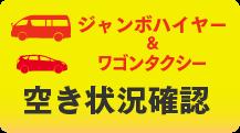 ジャンボハイヤー(ジャンボタクシー)・ワゴンタクシーのご予約はこちら