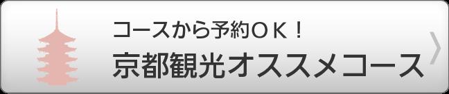 コースから予約OK!京都観光オススメコース
