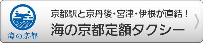 海の京都(京丹後・宮津・伊根)定額タクシー