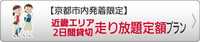 近畿エリア2日間乗り放題定額タクシー